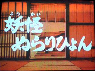 ぬらりひょん (ゲゲゲの鬼太郎)の画像 p1_1